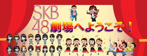 SKB48劇場