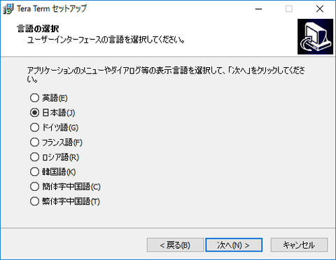 TeraTermのインストール_3-8