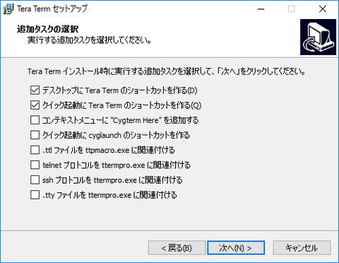 TeraTermのインストール_3-10
