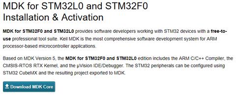 Keil社MDK-ARMのインストール_1-1