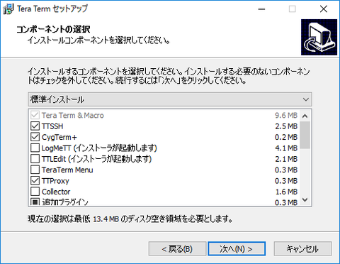 TeraTermのインストール_3-7