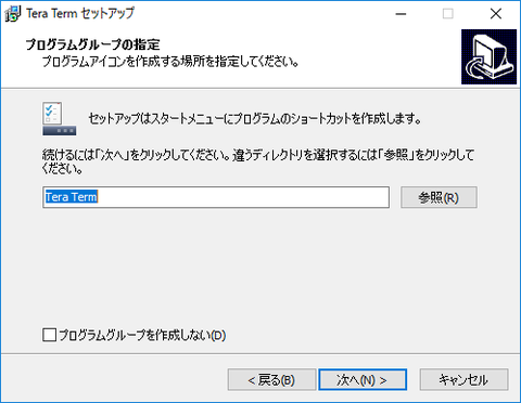 TeraTermのインストール_3-9