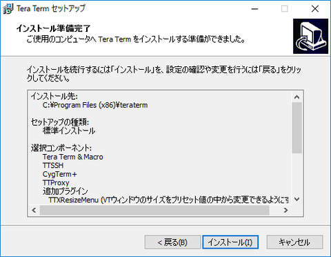 TeraTermのインストール_3-11