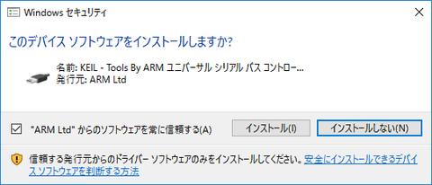 Keil社MDK-ARMのインストール_1-10