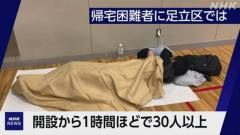 東京 足立区 帰宅困難者に小学校の体育館開放 30人以上訪れる