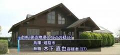 女子中学生に体液かける 暴行の疑いで男逮捕 東京・北区