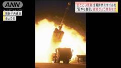 北ミサイル発射 レーダー補足できなかった可能性も