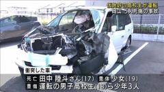 仮免許の高校生運転 ガードレールに衝突 5人死傷 岡山
