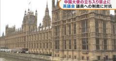 イギリス議会 中国大使の立ち入りを禁止に