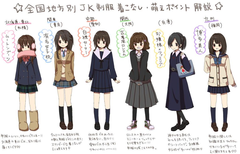 Japanese Elementary School Uniform