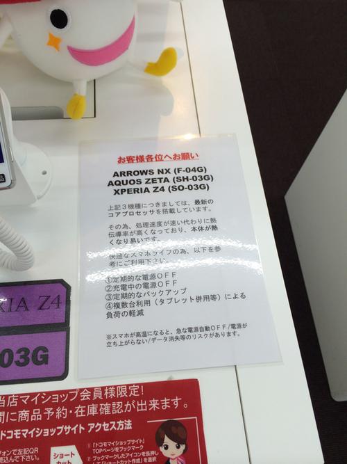 ドコモショップ「Xperia Z4は熱くなり易く、データ消失のリスクがあります」