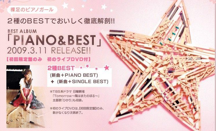 星村麻衣「PIANO&BEST」 : みゅ...