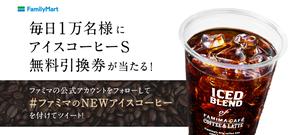 2006_icecoffee_twcp_title