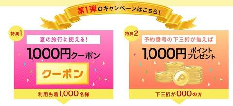 楽天トラベル100円