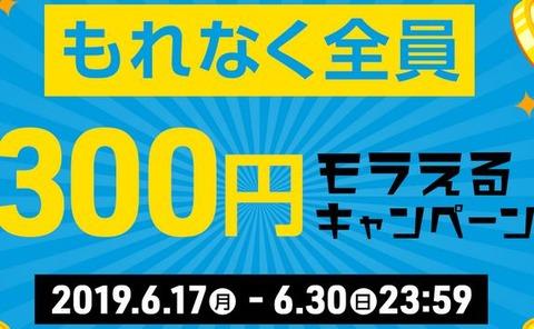 モラタメ300円