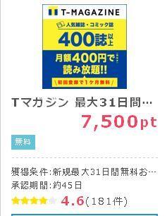 Tマガジン31日無料登録