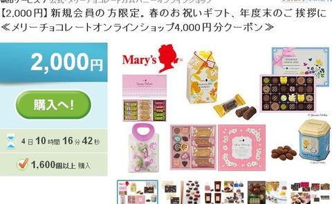 メリーチョコレートオンラインショップ