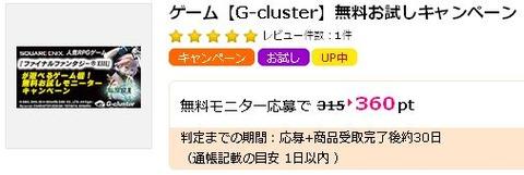 g-cluster