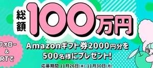 amazonギフト券2000円