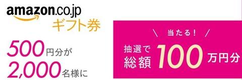 アマゾンギフト券500円分
