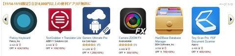 合計8000円以上の便利アプリが無料に