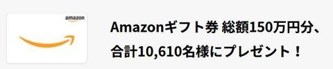 amazonギフトデジタルはがき