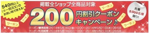 楽天200円クーポン