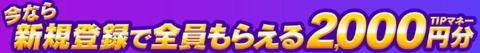 2000円分