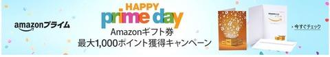 アマゾンギフト券1000円プレゼント