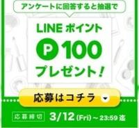 lineポ