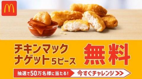 チキンマック