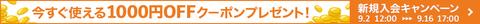 新規登録で1000円