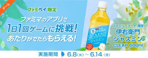 gamebanner-jasmine-LP_0528