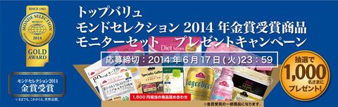 トップバリュモンドセレクション2014年金賞受賞商品
