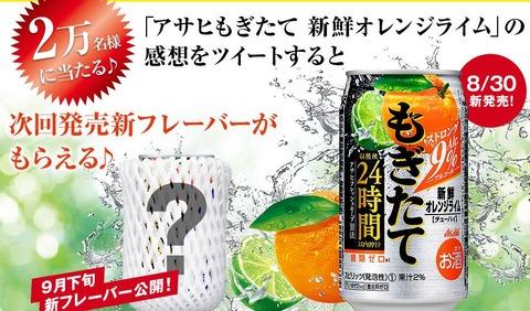 オレンジライム