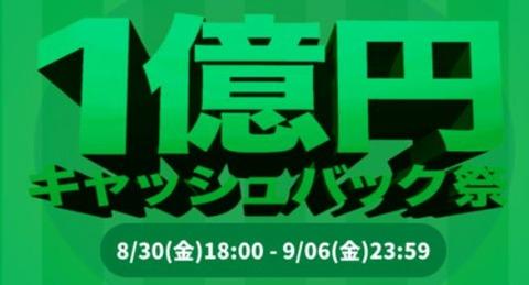 1億円キャッシュバック祭り