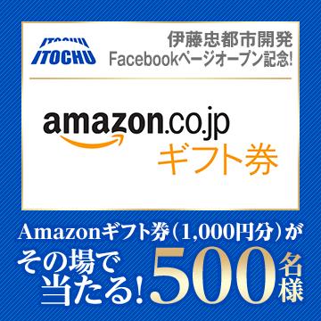 伊藤忠都市開発Facebookページオープンキャンペーン