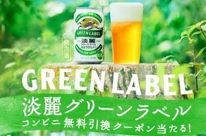 グリーンラベル