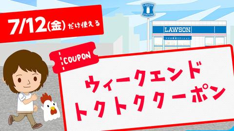 マチカフェコーヒー20190712_tokutoku_coupon_g_1
