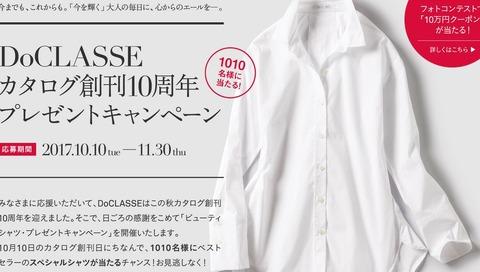DoCLASSEカタログ創刊10周年プレゼントキャンペーン