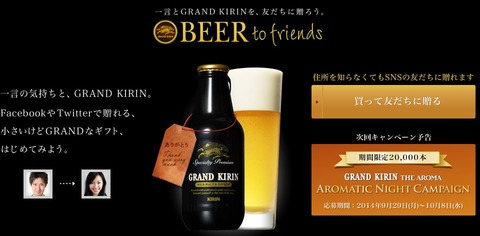 BEER to friends