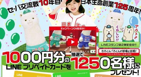 1000円分のlineプリペイド