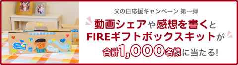 fireギフト