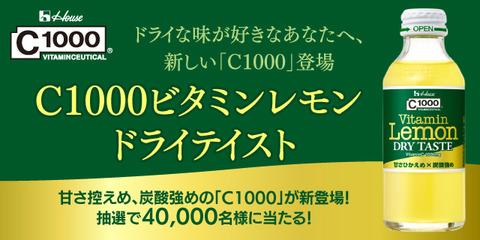 C1000ビタミンレモン ドライテイスト