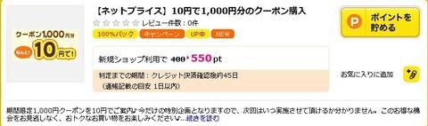 ネットプライス10円分のクーポン