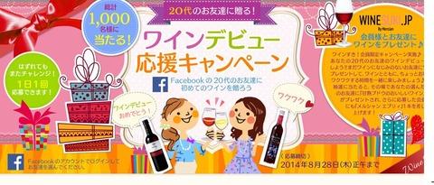 ワインデビュー応援キャンペーン