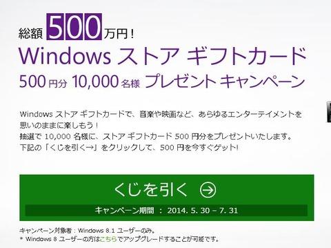 windowsストアギフト