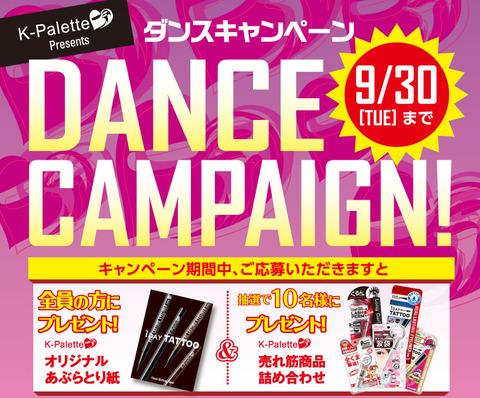 ダンスキャンペーン