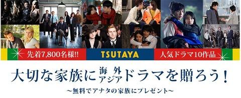 TSUTAYA海外・アジアドラマ