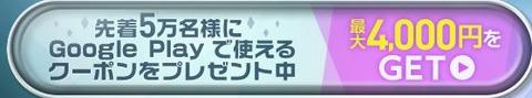 ググルプレイクーポン200円分